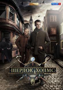 sherlock holmes-ru